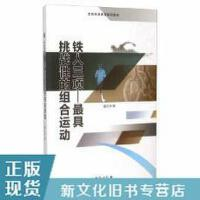 【二手旧书9成新】铁人三项 挑战性的组合运动盛文林9787516804285台