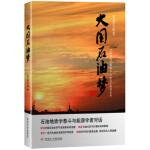 大国石油梦 [美] 赵天池 阎敦实 口述 天津人民出版社