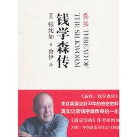正版-M-蚕丝:钱学森传 (美)张纯如 9787508626277 中信出版社