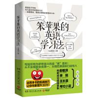 笨苹果的英语学习法 马晓佳 湖南文艺出版社