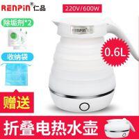 仁品 折叠电热水壶迷你便携式硅胶电热水壶 旅游旅行电热烧水壶0.6L电热水壶