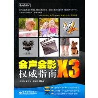会声会影X3权威指南(含DVD光盘1张)(全彩)