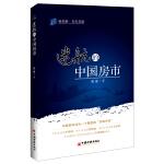 (新金融.青年书系)迷航的中国房市
