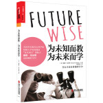 """为未知而教,为未来而学(美国著名教育心理学家,哈佛大学资深教授,""""零点项目""""创始人 戴维・珀金斯全新作品!)"""