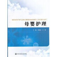 母婴护理(高职高专护理专业核心课程教学改革教材(供护理专业用))