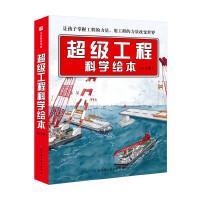 """超级工程科学绘本(全3册)・""""中国力量""""科学绘本系列"""