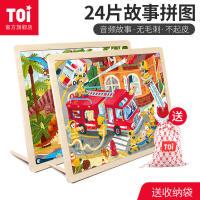TOI24片儿童故事拼图 木质儿童益智玩具 恐龙拼图早教拼图游戏 支架专利 可立起 热转印 反复拼 激光切割0毛刺 适