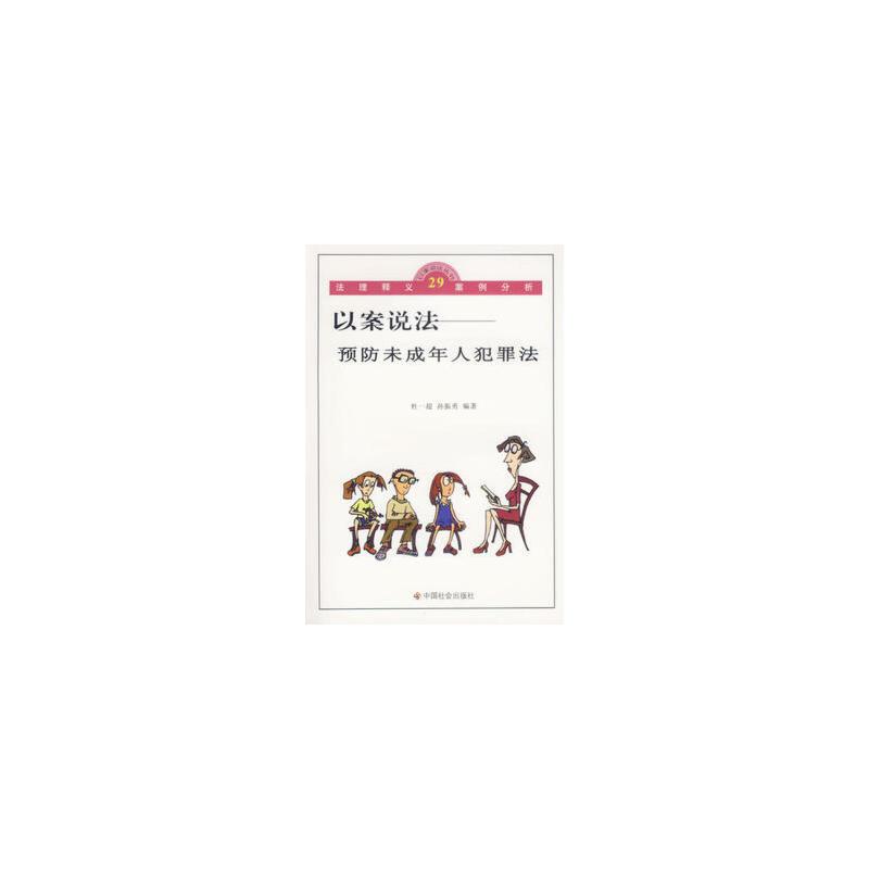 正版书籍 9787508710600 以案说法:预防未成年人犯罪法/以案说法丛书 杜一超,孙振勇著 中国社会出版社