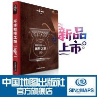 LP 环球咖啡之旅 孤独星球LonelyPlanet 旅行读物 烘焙咖啡 日本 印度 东南亚 法国 英国 摩卡 猫屎咖