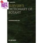 【中商海外直订】Elsevier's Dictionary of Botany: Russian-English