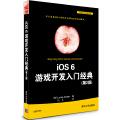 iOS 6 游戏开发入门经典(第2版)(移动开发经典丛书)