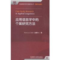 应用语言学中的个案研究方法(2017)