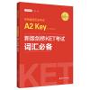 新版剑桥KET考试 词汇必备【2020年新版考试】剑桥通用五级考试A2 Key for Schools(KET)(赠音频)