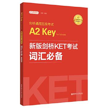 新版剑桥KET考试 词汇必备【2020年新版考试】剑桥通用五级考试A2 Key for Schools(KET)(赠音频) 2020改革后的新版KET考试必备!