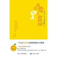 我亲爱的甜橙树 9787501602933
