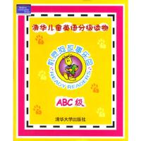 【旧书二手书9成新】清华儿童英语分级读物――机灵狗故事乐园(ABC级)(配3 张CD+家长手册) 清华大学出版社影印