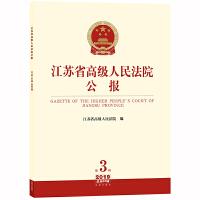 江苏省高级人民法院公报(2019年第3辑.总第63辑)