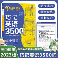 2021新版天星教育试题调研随身速记高中英语3500词高考考试大纲词汇规范解析2020高考英语3500词 赠新增词汇36