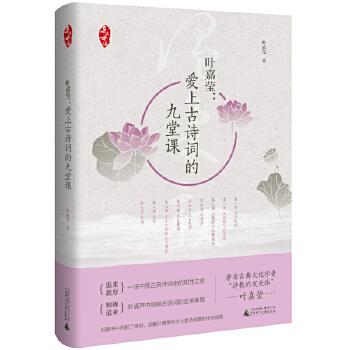 亲近母语 叶嘉莹 爱上古诗词的九堂课(精装版)