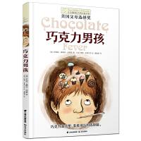 长青藤国际大奖小说书系:巧克力男孩
