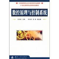 【RTZ】21世纪高等职业教育规划教材:数控原理与控制系统 王志成 国防工业出版社 9787118049107