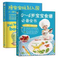 婴儿辅食书籍0-3岁崔玉涛 营养 1-2-6周岁宝宝食谱书辅食大全一到三岁添加的与配餐书籍 陪宝宝玩到入园 幼儿童三早