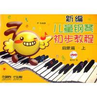 新编儿童钢琴初步教程 启蒙篇 上 (有声版) 尹松著 上海音乐出版社