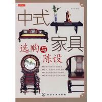 读图时代--中式家具选购与陈设 商子庄 化学工业出版社【新华书店 值得信赖】