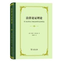 法律论证理论:作为法律证立理论的理性论辩理论