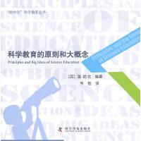 """""""做中学""""科学教育丛书--科学教育的原则和大概念"""