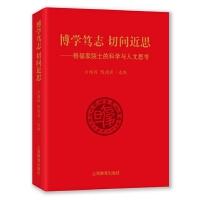 博学笃志 切问近思--杨福家院士的科学与人文思考
