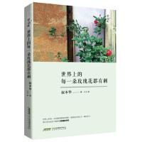 【二手旧书8成新】世界上的每一朵玫瑰花都有刺(轻经典系列) (德)叔本华 9787569901320 北京时代华文书局