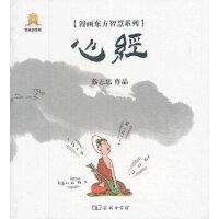 漫画心经(漫画东方智慧系列)