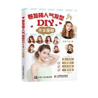 卷发棒人气发型DIY完全图解 发型设计 卷发设计 尚美文创 人民邮电出版社 9787115454959