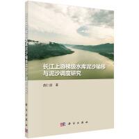 长江上游梯级水库泥沙输移与泥沙调度研究
