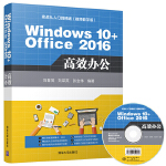 Windows 10+Office 2016 高效办公