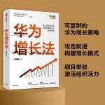 华为增长法(团购电话:4001066666转6)