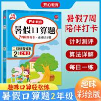 暑假口算题二年级暑假作业数学二升三2021新版