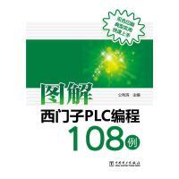 图解西门子PLC编程108例 公利滨 中国电力出版社