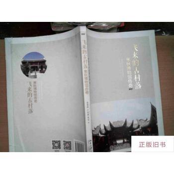 【二手旧书8成新】飞来的古村落 寒秋博物馆传奇