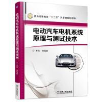 电动汽车电机系统原理与测试技术 新能源汽车电机系统结构控制技术书籍 电动汽车电机系统基础知识大全 汽车结构教材