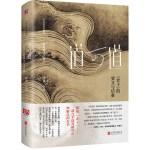 道可道 : 《老子》的要义与诘难(中国当代思想隐士熊逸,中国思想史系列,聚焦《老子》――一部几乎没有被真正理解过的奇书。)