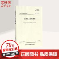 公路土工试验规程(JTGE40-2007) 人民交通出版社