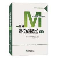 新编高校军事理论教程 中国市场出版社