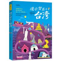 魂牵梦系是台湾 图说天下 国家地理