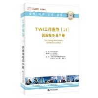 TWI工作指导(JI)训练指导员手册
