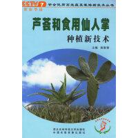 芦荟和食用仙人掌种植新技术