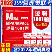 中公MBA联考教材2020全国硕士研究生入学统一考试在职硕士研究生考试 逻辑快速通关 MBA MPA MPACC管理类