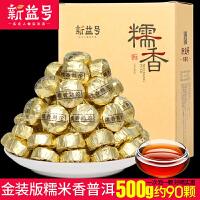 买3送泡茶杯 新益号 糯米香普洱茶 糯米香茶500g糯米香普洱小沱茶 普洱熟茶 茶叶