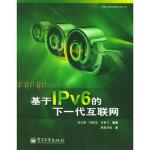 【旧书二手书9成新】基于IPV6的下一代互联网 张云勇 9787121000652 电子工业出版社
